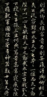 赵孟頫《唐狄梁公碑》06作品欣赏