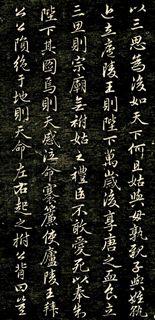 赵孟頫《唐狄梁公碑》07作品欣赏