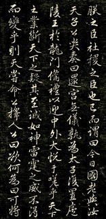 赵孟頫《唐狄梁公碑》08作品欣赏