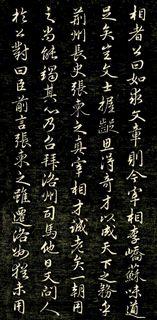 赵孟頫《唐狄梁公碑》09作品欣赏