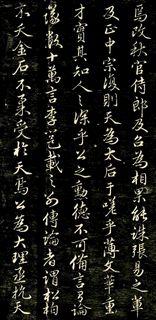 赵孟頫《唐狄梁公碑》10作品欣赏