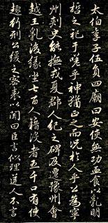 赵孟頫《唐狄梁公碑》12作品欣赏