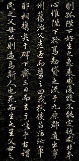 赵孟頫《唐狄梁公碑》13作品欣赏