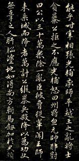 赵孟頫《唐狄梁公碑》14作品欣赏