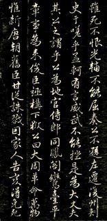 赵孟頫《唐狄梁公碑》15作品欣赏