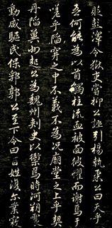 赵孟頫《唐狄梁公碑》16作品欣赏