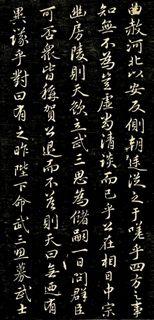 赵孟頫《唐狄梁公碑》18作品欣赏