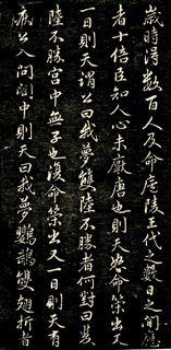 赵孟頫《唐狄梁公碑》19作品欣赏
