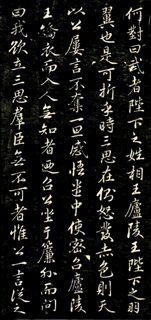 赵孟頫《唐狄梁公碑》20作品欣赏