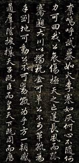 赵孟頫《唐狄梁公碑》22作品欣赏