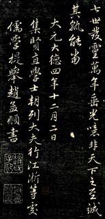 赵孟頫《唐狄梁公碑》23作品欣赏