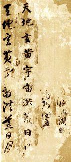 智永智永真草千字文01作品欣赏