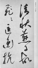 祝允明《草书杜甫秋兴八首》15作品欣赏