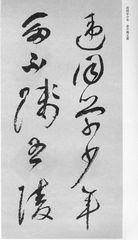 祝允明《草书杜甫秋兴八首》17作品欣赏
