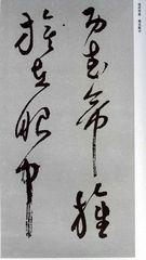 祝允明《草书杜甫秋兴八首》31作品欣赏