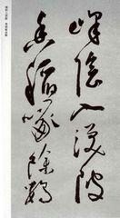 祝允明《草书杜甫秋兴八首》38作品欣赏