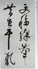 祝允明《草书杜甫秋兴八首》41作品欣赏
