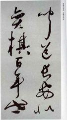 祝允明《草书杜甫秋兴八首》43作品欣赏