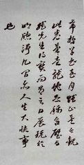 祝允明《草书杜甫秋兴八首》52作品欣赏