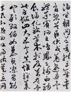 祝允明《草书千字文》10作品欣赏