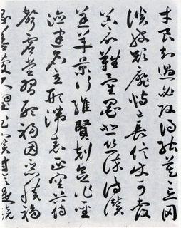 祝允明《草书千字文》11作品欣赏