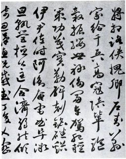 祝允明《草书千字文》16作品欣赏