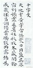 祝允明《小楷千字文》01作品欣赏