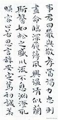 祝允明《小楷千字文》06作品欣赏