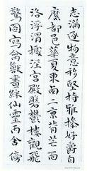 祝允明《小楷千字文》09作品欣赏