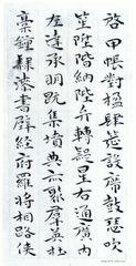 祝允明《小楷千字文》10作品欣赏