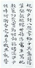 祝允明《小楷千字文》11作品欣赏