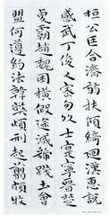 祝允明《小楷千字文》12作品欣赏