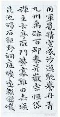 祝允明《小楷千字文》13作品欣赏