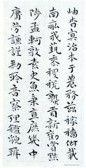 祝允明《小楷千字文》14作品欣赏
