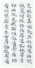 祝允明《小楷千字文》15作品欣赏