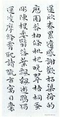 祝允明《小楷千字文》16作品欣赏