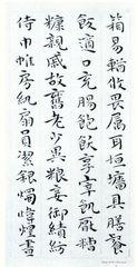 祝允明《小楷千字文》17作品欣赏