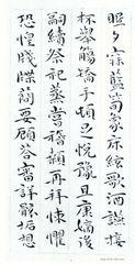 祝允明《小楷千字文》18作品欣赏