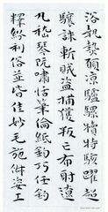 祝允明《小楷千字文》19作品欣赏