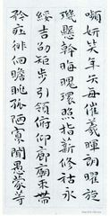 祝允明《小楷千字文》20作品欣赏