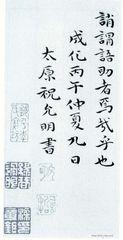 祝允明《小楷千字文》21作品欣赏