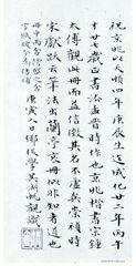 祝允明《小楷千字文》22作品欣赏