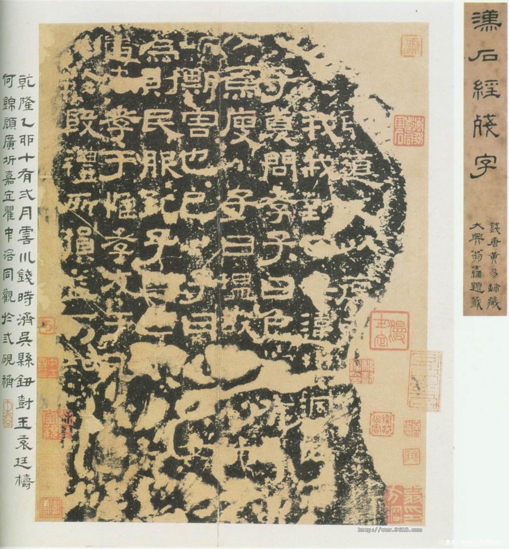 蔡邕《熹平石经》01作品欣赏