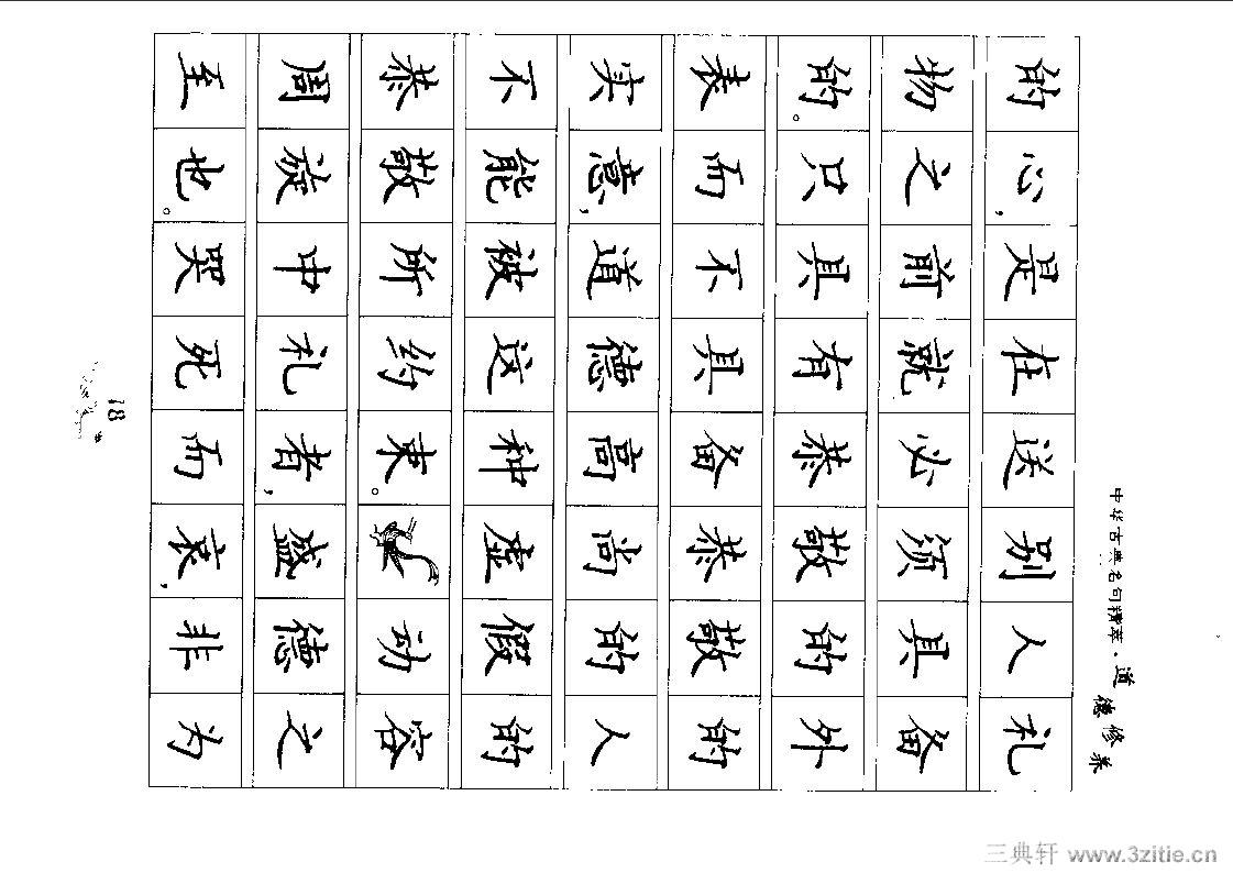 刘佳尚钢笔书法字帖22(楷书)书法绘画作品字帖画谱三