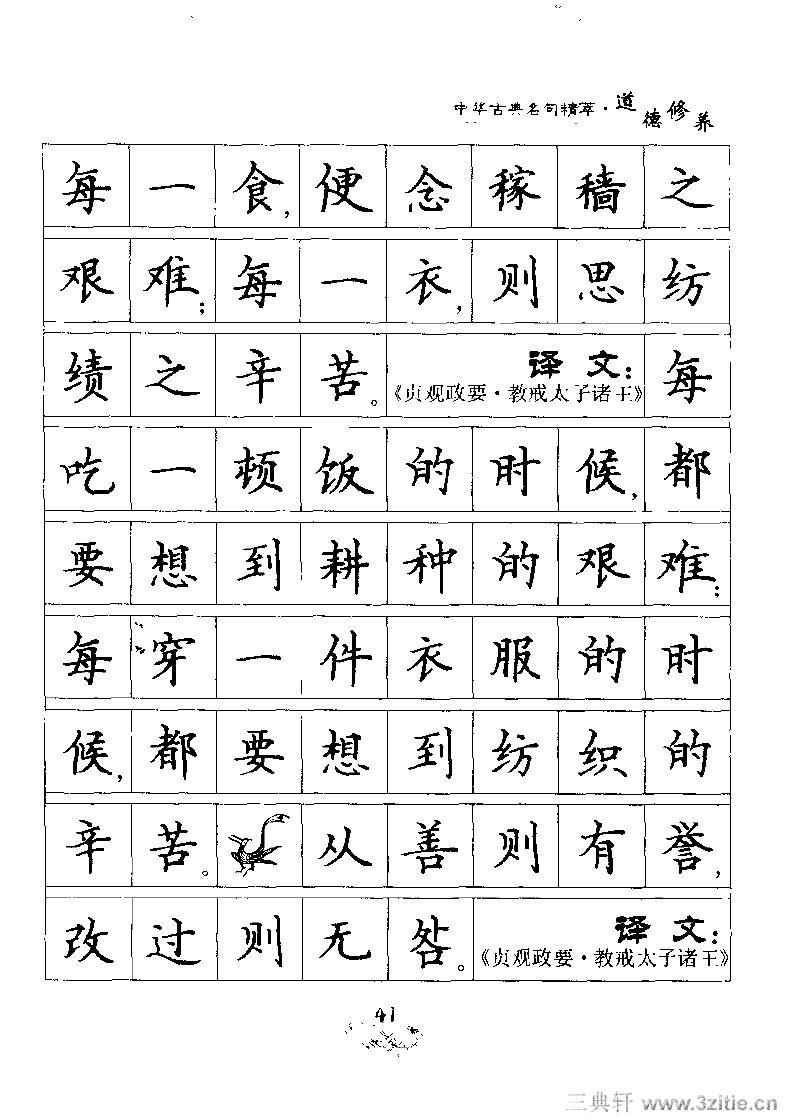 刘佳尚钢笔书法字帖45(楷书)书