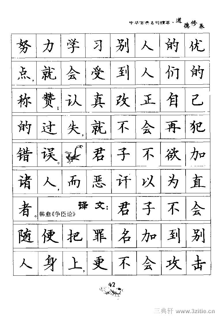 刘佳尚钢笔书法字帖46