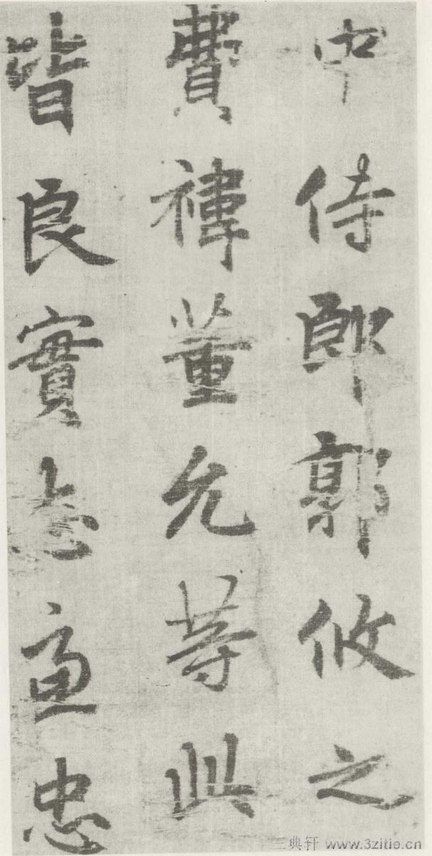 李邕《出师表》刻本10作品欣赏