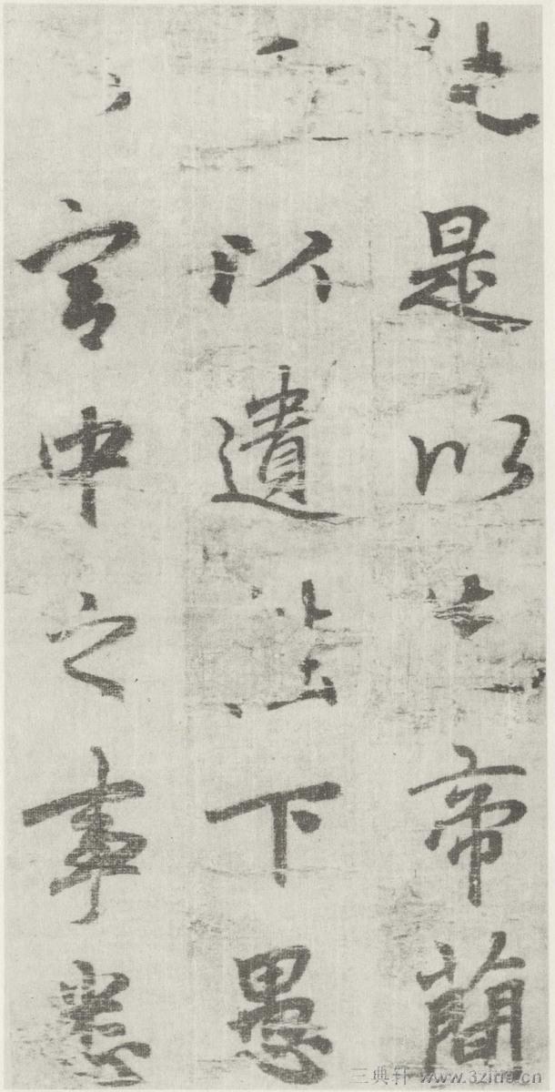 李邕《出师表》刻本11作品欣赏