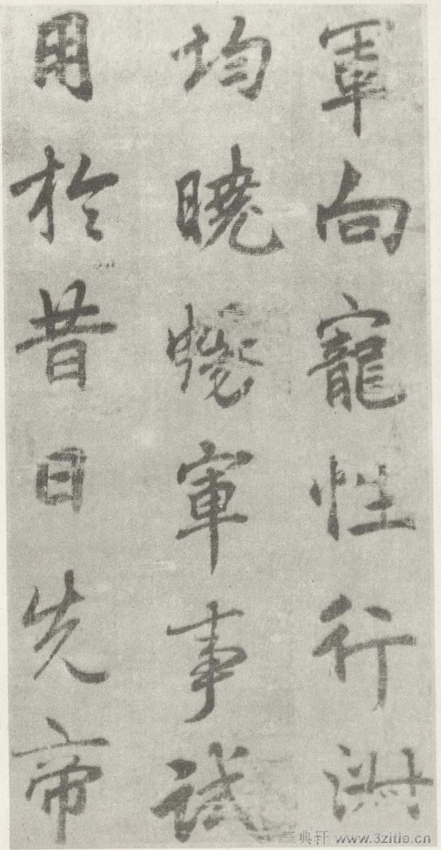 李邕《出师表》刻本13作品欣赏