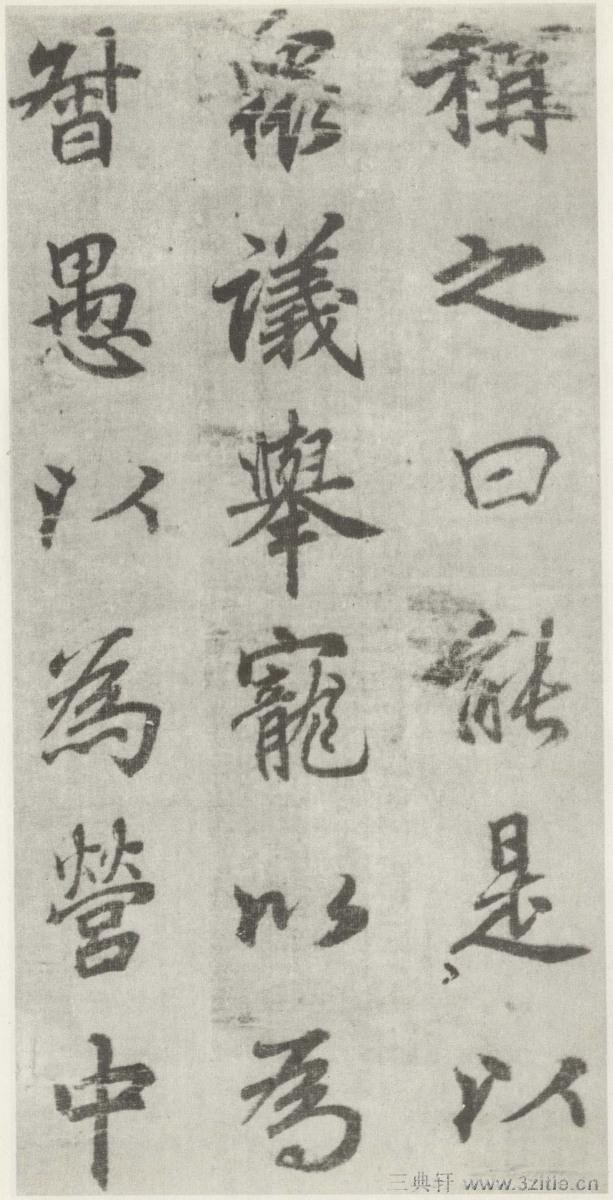 李邕《出师表》刻本14作品欣赏